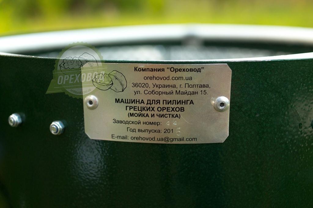 Очиститель грецкого ореха от зеленой кожуры (200 кг/ч) - 7
